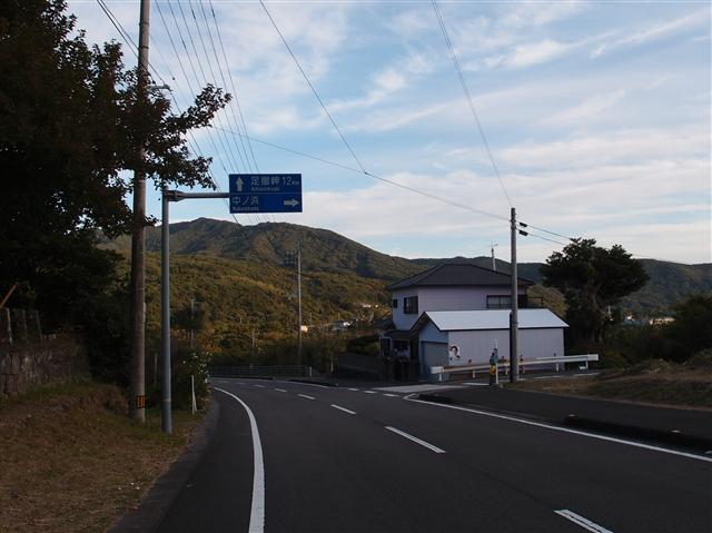 中浜峠の看板