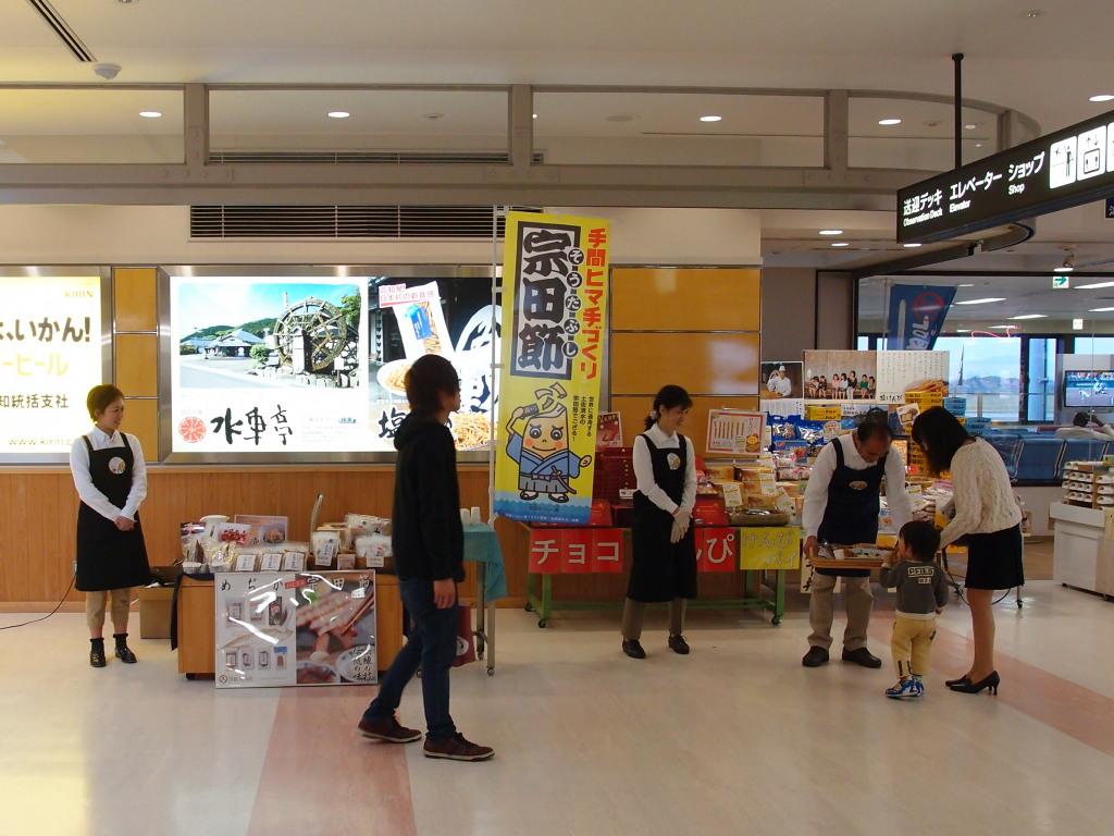 高知空港での試食販売