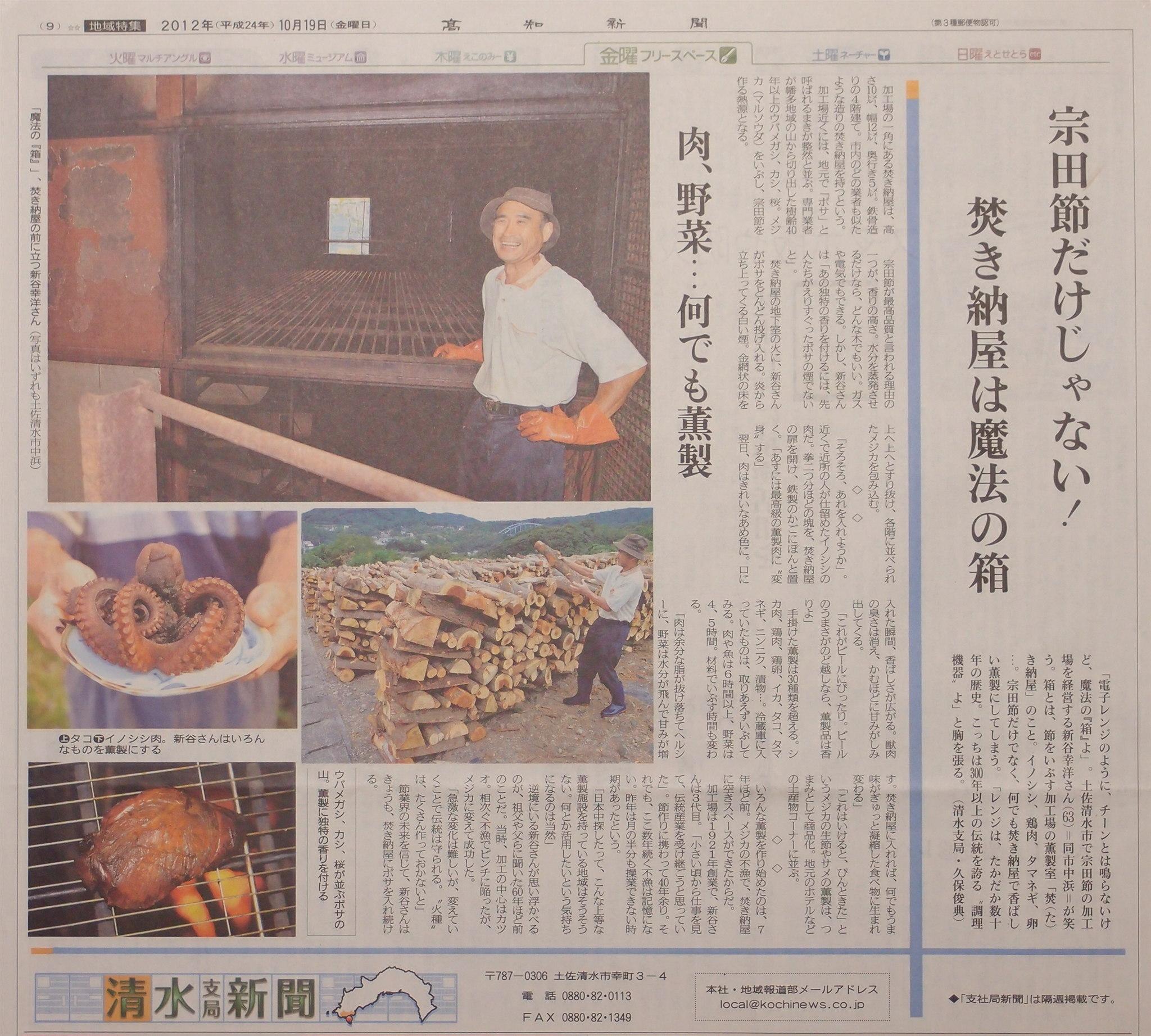高知新聞の特集記事