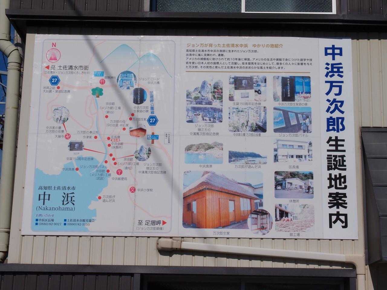 中浜の簡易地図