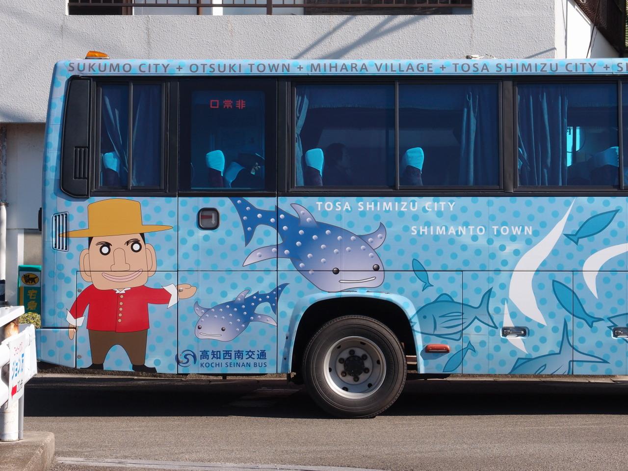 万次郎バス