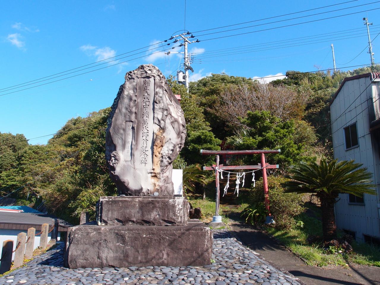万次郎記念碑