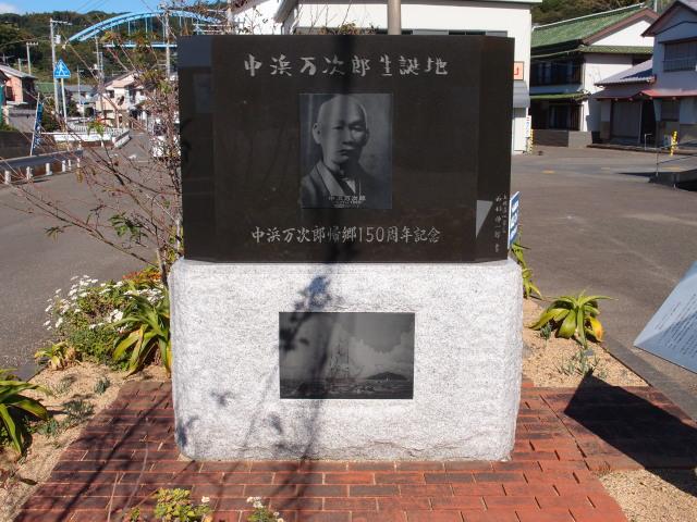 万次郎の帰郷150周年記念石碑