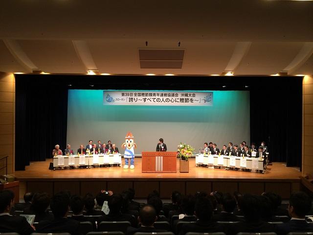 沖縄大会の様子