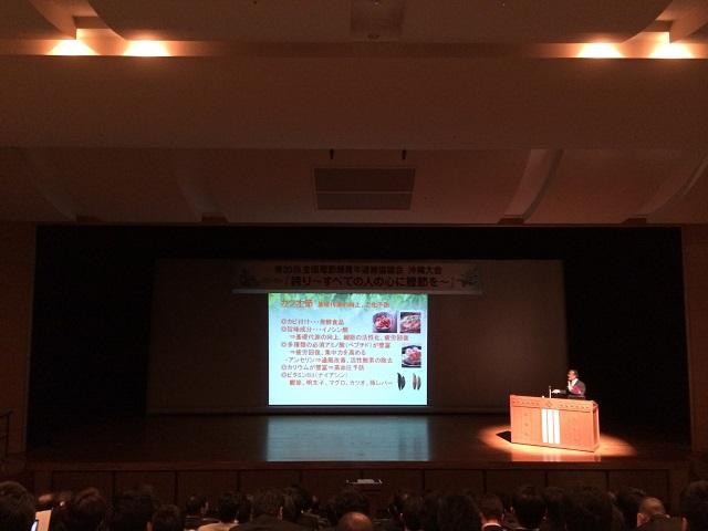 沖縄大会での講演会