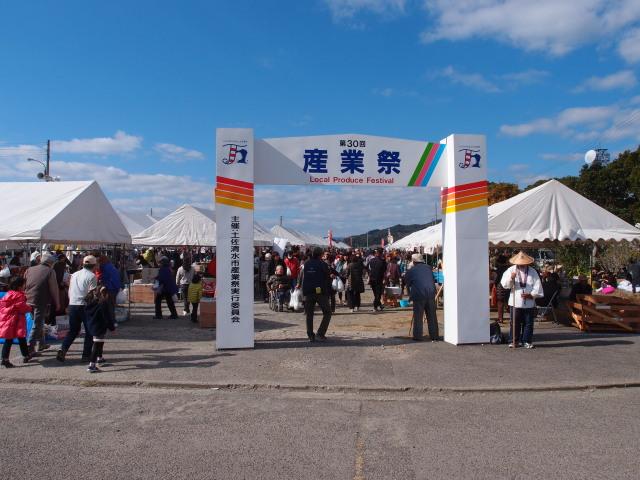 第30回土佐清水市産業祭の門