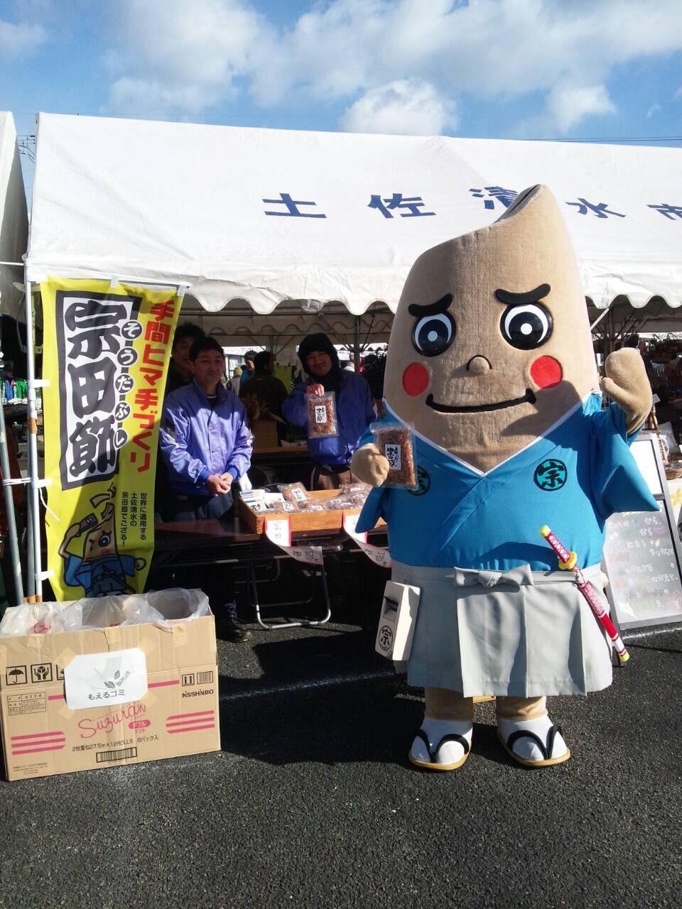 宗田ぶっし〜君と青年会