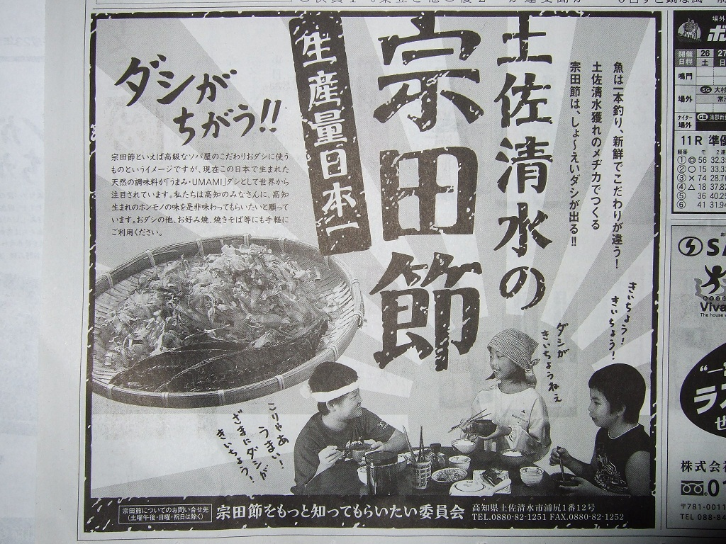 宗田節の広告