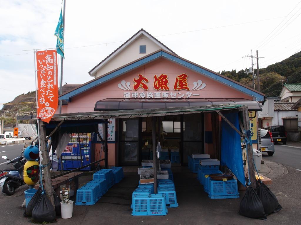 大漁屋の外観